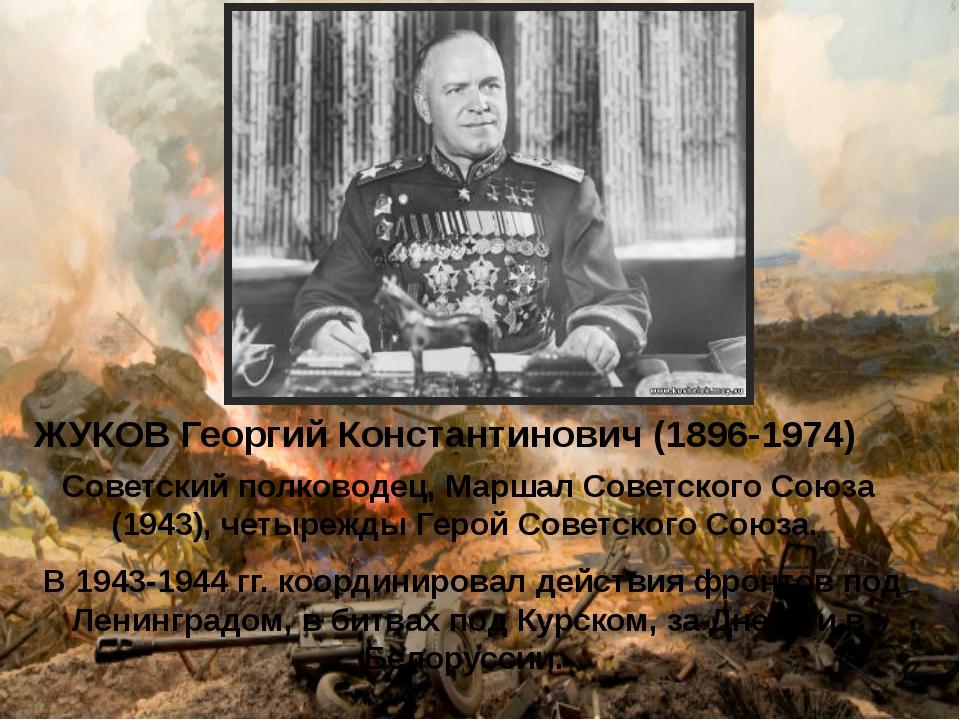 ЖУКОВ Георгий Константинович (1896-1974) Советский полководец, Маршал Советск...
