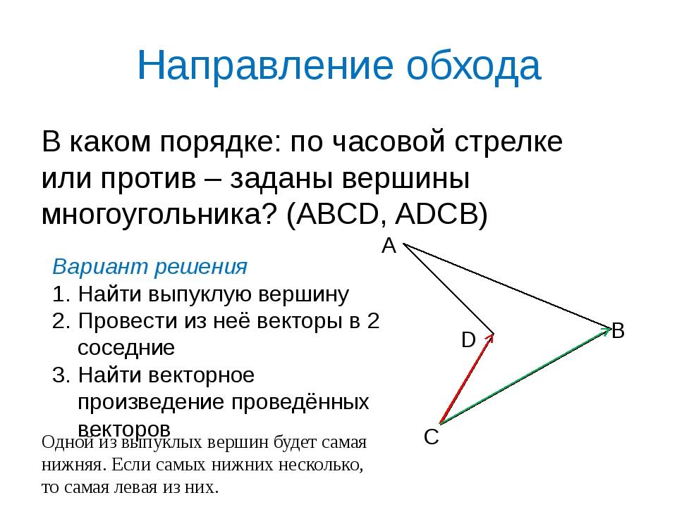 Направление обхода В каком порядке: по часовой стрелке или против – заданы ве...