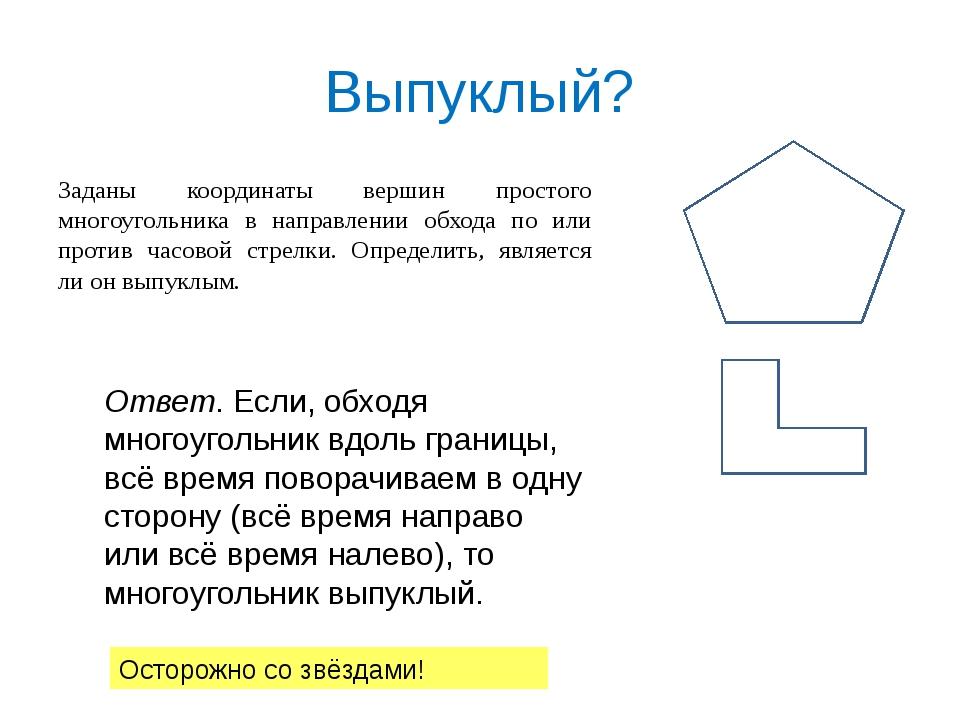 Выпуклый? Заданы координаты вершин простого многоугольника в направлении обхо...