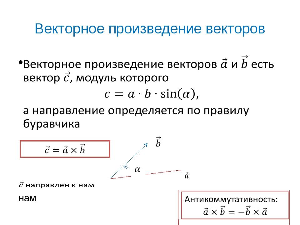 Векторное произведение векторов