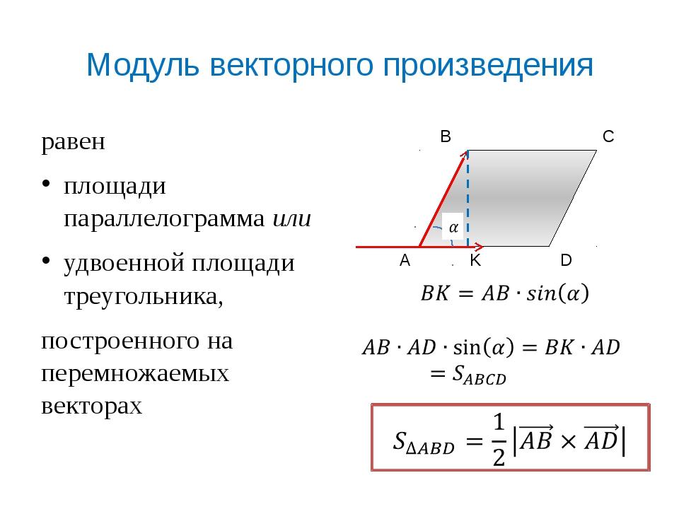 Модуль векторного произведения равен площади параллелограмма или удвоенной пл...