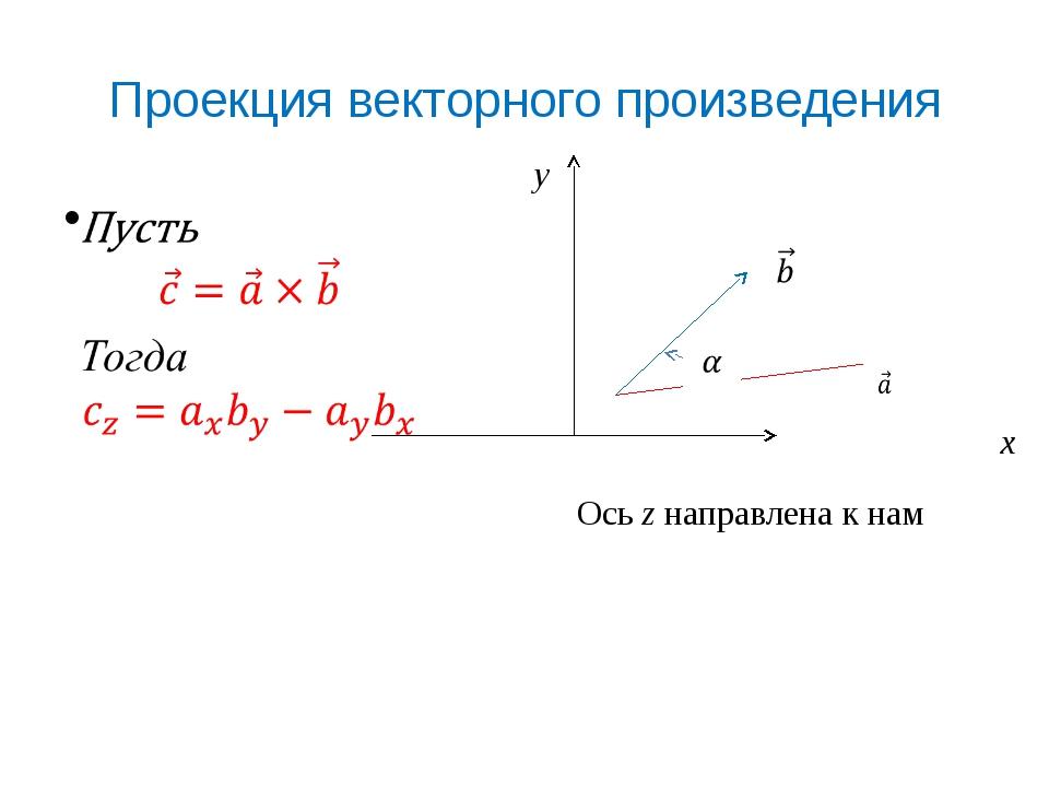 Проекция векторного произведения Ось z направлена к нам x y