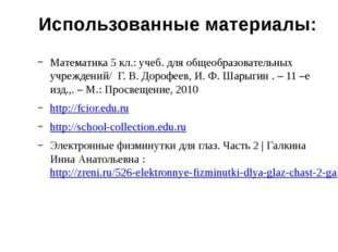 Использованные материалы: Математика 5 кл.: учеб. для общеобразовательных учр