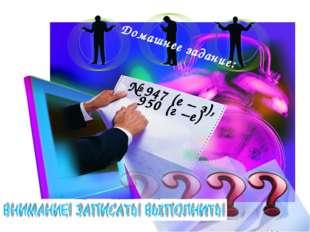Домашнее задание: № 947 (е – з), 950 (г –е)
