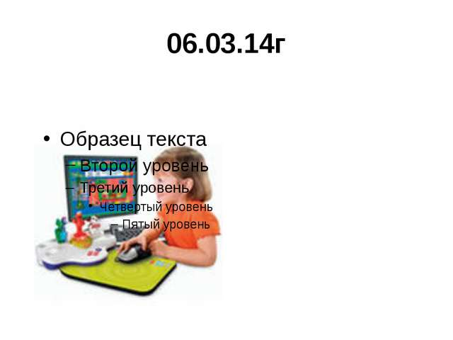06.03.14г