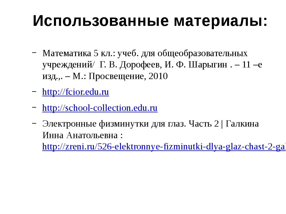 Использованные материалы: Математика 5 кл.: учеб. для общеобразовательных учр...