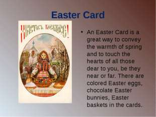 Easter Card An Easter Card is a great way to convey the warmth of spring and