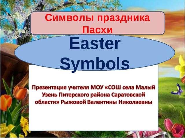 Символы праздника Пасхи Easter Symbols