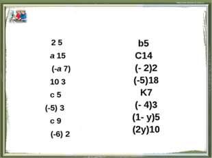2 5 а 15 (-а 7) 10 3  с 5 (-5) 3  с 9 (-6) 2 b5 С14 (