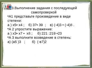 3.Выполнение задания с последующей самопроверкой А1 представьте произведение