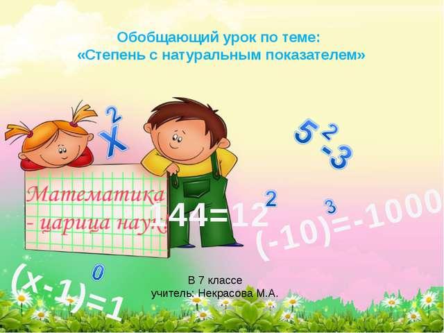 Обобщающий урок по теме: «Степень с натуральным показателем» (х-1)=1 144=12 (...