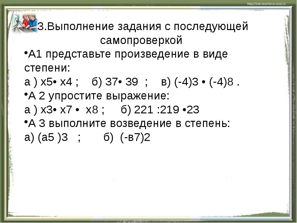 3.Выполнение задания с последующей самопроверкой А1 представьте произведение...