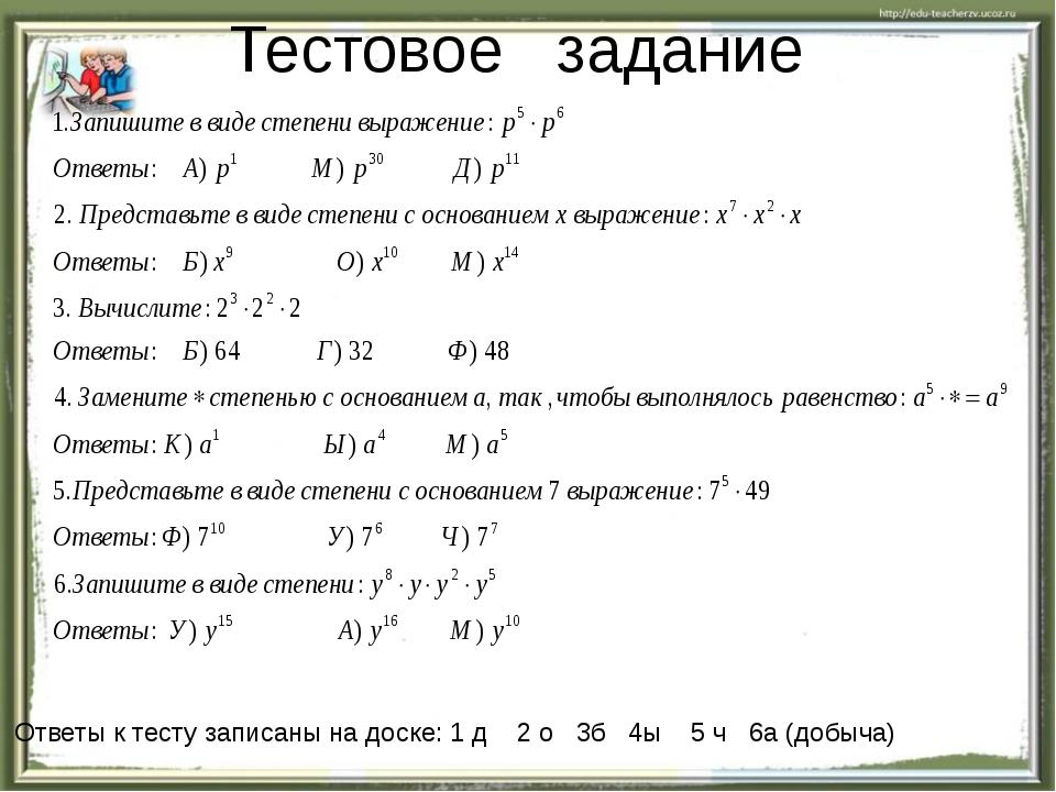 Тестовое задание Ответы к тесту записаны на доске: 1 д 2 о 3б 4ы 5 ч 6а (добы...