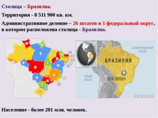Столица – Бразилиа. Территория - 8 511 900 кв. км. Административное деление