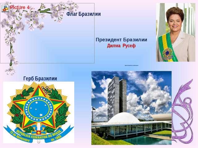 Здание правительства Бразилии Флаг Бразилии Герб Бразилии Президент Бразилии...