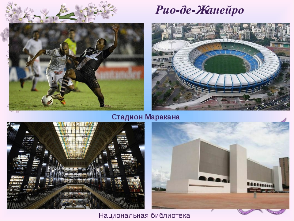 Cтадион Маракана Рио-де-Жанейро Национальная библиотека 9 чтец: Другим проявл...