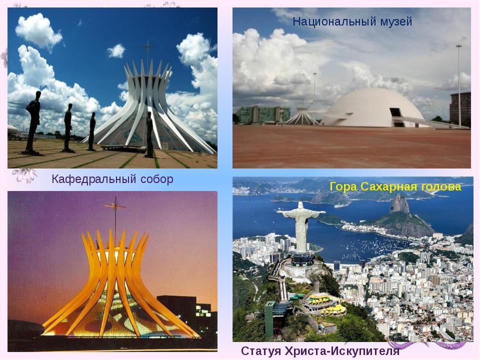 Статуя Христа-Искупителя Кафедральный собор Гора Сахарная головa Национальный...