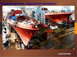 транспортное машиностроение: судостроение