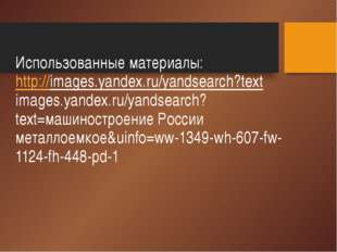 Использованные материалы: http://images.yandex.ru/yandsearch?text images.yand