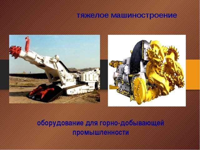 оборудование для горно-добывающей промышленности тяжелое машиностроение
