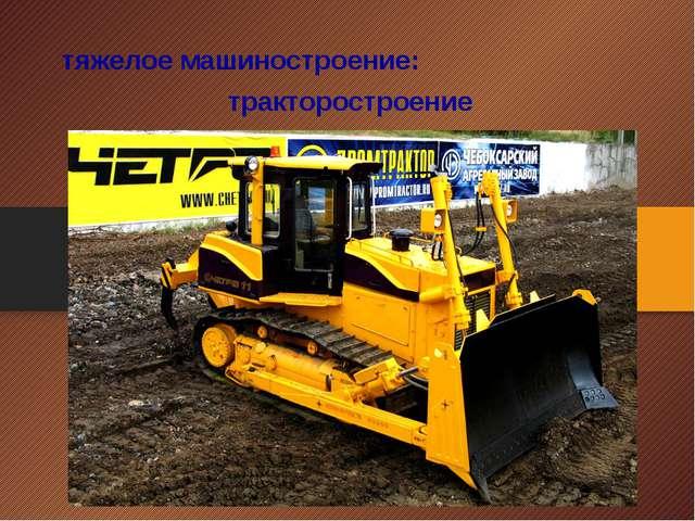 тяжелое машиностроение: тракторостроение