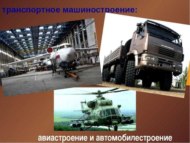 транспортное машиностроение: авиастроение и автомобилестроение