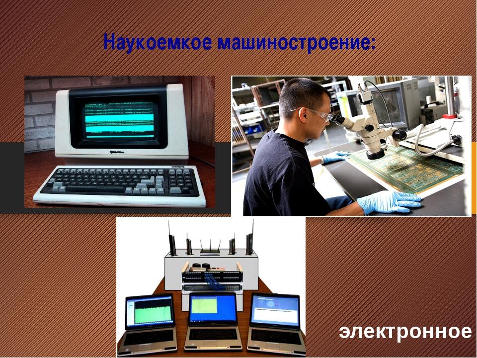 Наукоемкое машиностроение: электронное