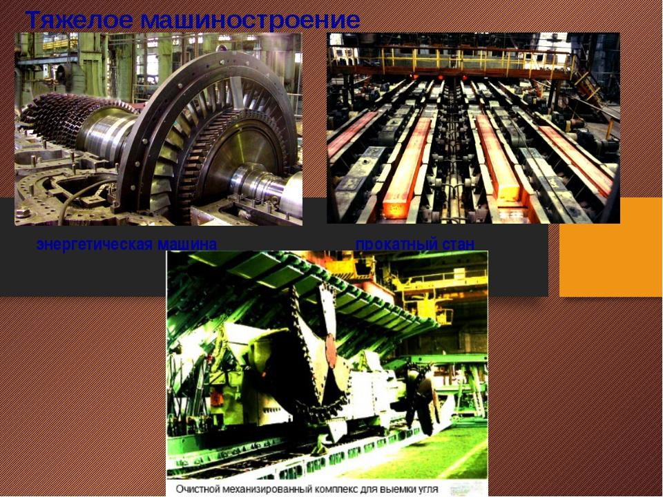 Тяжелое машиностроение энергетическая машина прокатный стан