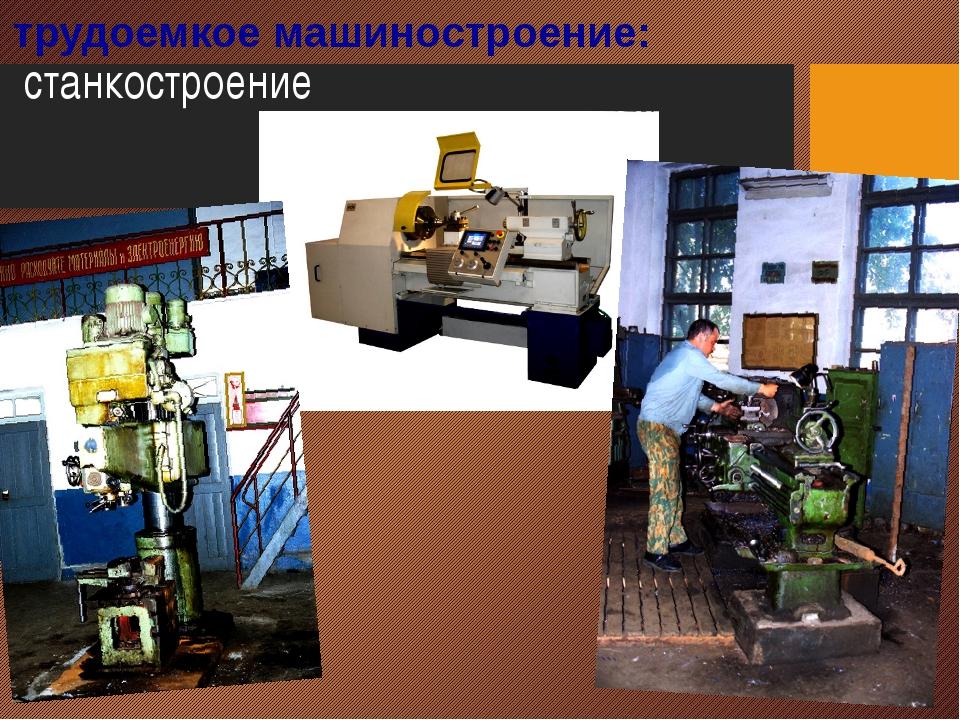 трудоемкое машиностроение: станкостроение