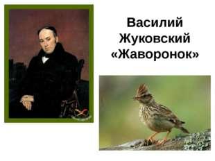 Василий Жуковский «Жаворонок»