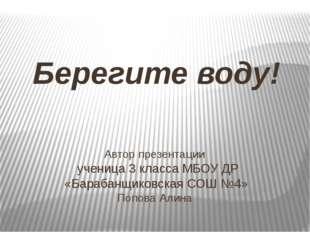 Автор презентации ученица 3 класса МБОУ ДР «Барабанщиковская СОШ №4» Попова А