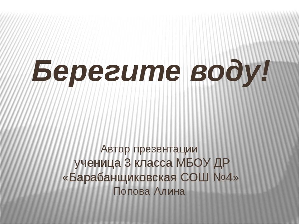 Автор презентации ученица 3 класса МБОУ ДР «Барабанщиковская СОШ №4» Попова А...