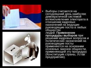 Выборы считаются на сегодняшний день наиболее демократичной системой волеизъя