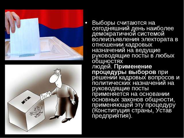 Выборы считаются на сегодняшний день наиболее демократичной системой волеизъя...
