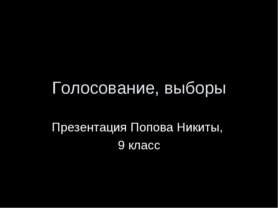 Голосование, выборы Презентация Попова Никиты, 9 класс