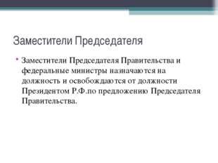 Заместители Председателя Заместители Председателя Правительства и федеральные