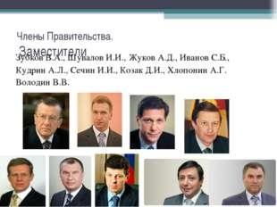Члены Правительства. Заместители Зубков В.А., Шувалов И.И., Жуков А.Д., Ивано