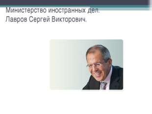 Министерство иностранных дел. Лавров Сергей Викторович.