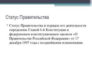 Статус Правительства Статус Правительства и порядок его деятельности определе