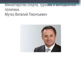 Министерство спорта, туризма и молодежной политики. Мутко Виталий Леонтьевич