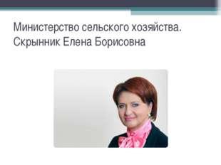 Министерство сельского хозяйства. Скрынник Елена Борисовна