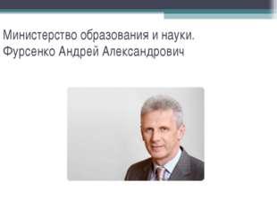 Министерство образования и науки. Фурсенко Андрей Александрович