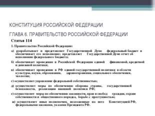 КОНСТИТУЦИЯ РОССИЙСКОЙ ФЕДЕРАЦИИ ГЛАВА 6. ПРАВИТЕЛЬСТВО РОССИЙСКОЙ ФЕДЕРАЦИИ