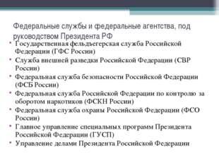 Федеральные службы и федеральные агентства, под руководством Президента РФ Го