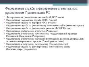 Федеральные службы и федеральные агентства, под руководством Правительства РФ