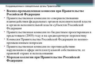 Координационные и совещательные органы Правительства Военно-промышленная коми