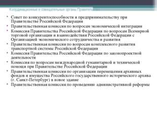 Координационные и совещательные органы Правительства Совет по конкурентоспосо