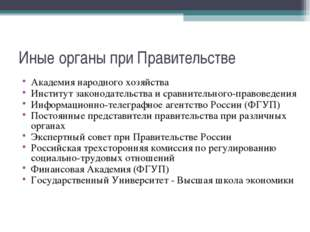 Иные органы при Правительстве Академия народного хозяйства Институт законодат