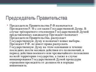 Председатель Правительства Председатель Правительства Р.Ф.назначается Президе