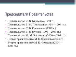 Председатели Правительства Правительство С.В.Кириенко (1998г.) Правительст